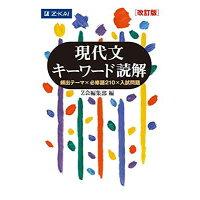 現代文キーワード読解   改訂版/Z会ソリュ-ションズ/Z会編集部