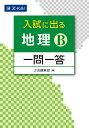 入試に出る 地理B 一問一答   /Z会/Z会編集部