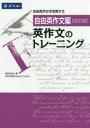 英作文のトレーニング 自由英作文編 自由英作文を攻略する  改訂版/Z会/成田あゆみ