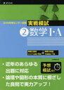 センター試験実戦模試2 数学1・A  2019年用 /Z会/Z会編集部