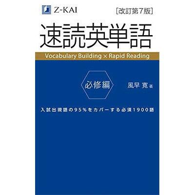 速読英単語 必修編   改訂第7版/Z会ソリュ-ションズ/風早寛