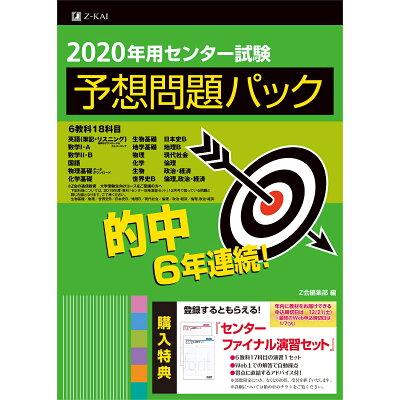 センター試験予想問題パック  2020年用 /Z会ソリュ-ションズ/Z会編集部