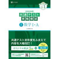 共通テスト実戦模試3 数学1・A  2022年用 /Z会ソリュ-ションズ/Z会編集部