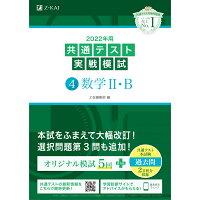 共通テスト実戦模試4 数学2・B  2022年用 /Z会ソリュ-ションズ/Z会編集部