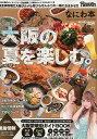 なにわ本 なにわ本・カンサイ・スペシャル 07 /ジ-ノット