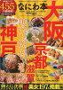 なにわ本 なにわ本・カンサイ・スペシャル 10 /ダブリュオウコ-ポレ-ション