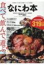 なにわ本 なにわ本・カンサイ・スペシャル VOL.11 /ダブリュオウコ-ポレ-ション