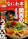 なにわ本  VOL.12 /ジ-ノット