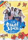 DVD>天運すろん娘トラベルDVD-BOX   /ガイドワ-クス
