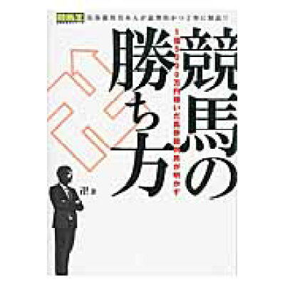 1億5000万円稼いだ馬券裁判男が明かす競馬の勝ち方   /ガイドワ-クス/卍