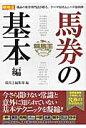 競馬王テクニカル  馬券の基本編 /ガイドワ-クス/競馬王編集部