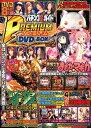 パチンコ必勝ガイドPREMIUM DVD-BOX  vol.2 /ガイドワ-クス