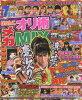 ぱちんこオリ術メガMIX  vol.26 /ガイドワ-クス
