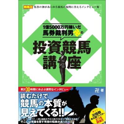 1億5000万円稼いだ馬券裁判男卍の投資競馬講座   /ガイドワ-クス/卍