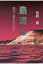 島流し 新島へ流された人々  /関東図書/北村武