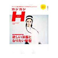 カジカジH  vol.49 /イリオス/イリオス