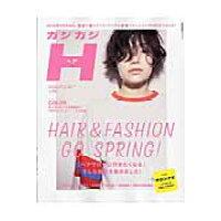 カジカジH  vol.52 /交通タイムス社