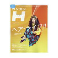 カジカジH  vol.56 /交通タイムス社