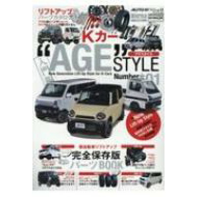 """""""AGE"""" STYLE  Number 01 /交通タイムス社"""