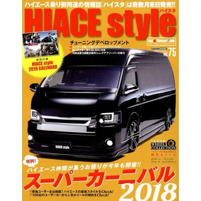 HIACE Style  vol.75 /交通タイムス社