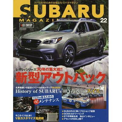 SUBARU MAGAZINE スバリストのためのお役立ち・スバルマガジン vol.22 /交通タイムス社