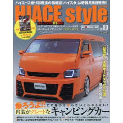 HIACE Style  vol.80 /交通タイムス社