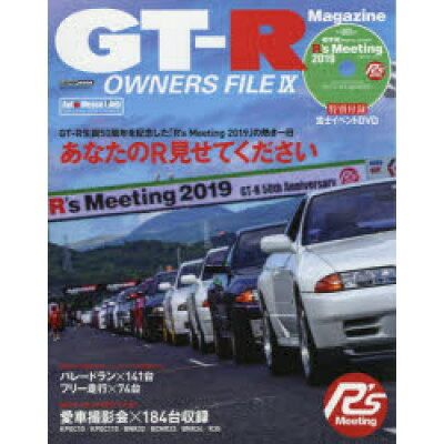 GT-R OWNERS FILE  9 /交通タイムス社