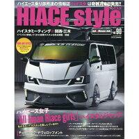 HIACE STYLE  vol.90 /交通タイムス社