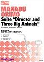 楽譜 HCE-208 織茂学 組曲 園長と3匹の大きな動物たち 演奏時間 I.約50秒 II.約1分10秒 III.約1分20秒 IV.約1分30秒