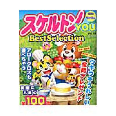 スケルトンYOU BEST Selection  10 /英和出版社