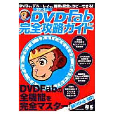 DVDFab完全攻略ガイド  2014年版 /英和出版社