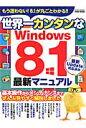 世界一カンタンなWindows8.1最新マニュアル もう迷わない!  /英和出版社