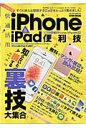 快適活用iPhone & iPad便利技 知らないと損する裏技が大集合!  /英和出版社