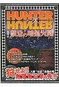 HUNTER×HUNTER超解読禁忌の暗黒大陸ガイド   /英和出版社