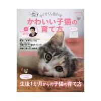 すくすくしあわせかわいい子猫の育て方   /英和出版社/服部幸