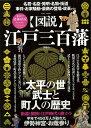 図説江戸三百藩   /英和出版社