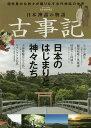 日本神話の物語 古事記 個性豊かな神々が織りなす古代神話の世界  /英和出版社