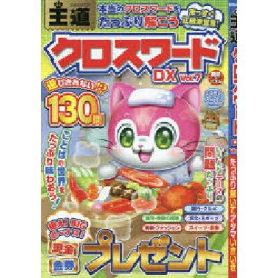 王道クロスワードDX  Vol.7 /英和出版社