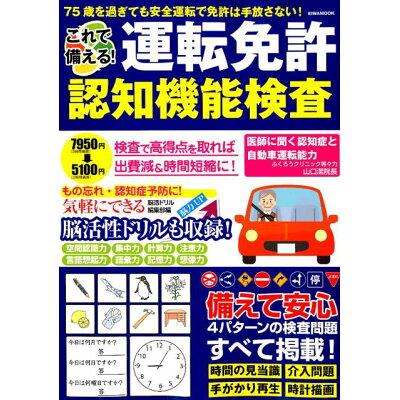 これで備える!運転免許認知機能検査   /英和出版社