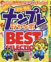 ナンプレジャンボベーシックBest Selection  Vol.12 /英和出版社