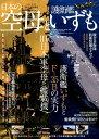 日本の空母と護衛艦いずも 完全保存版/護衛艦いずもとF-35Bの実力・旧日本  /英和出版社