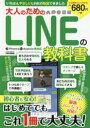 大人のためのLINEの教科書 いちばんやさしいLINEの取説できました  /英和出版社