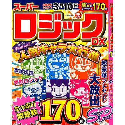 スーパーロジックDX   /英和出版社