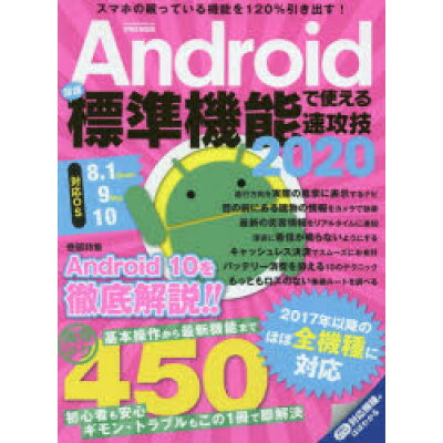 Androidほぼ標準機能で使える速攻技  2020 /英和出版社