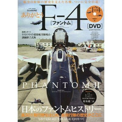 完全保存版ありがとうF-4ファントム 航空自衛隊の歴史を支えた名機、ついに完全引退!  /英和出版社