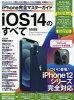iPhone完全マスターガイド iOS14のすべて ついに登場!iPhone12シリーズ完全対応  /英和出版社
