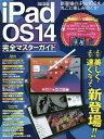 iPadOS14完全マスターガイド より美しく・より速くなって新登場!!  /英和出版社