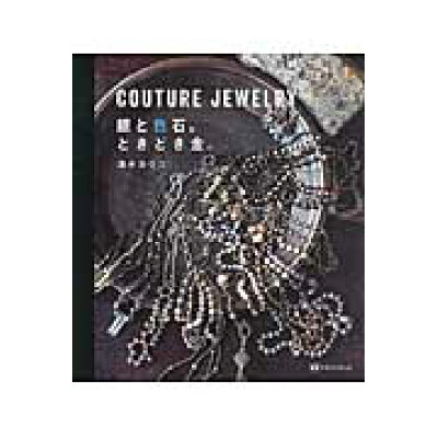 COUTURE JEWELRY 銀と色石、ときどき金。  /マガジンランド/清水ヨウコ