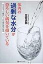 体内の過剰な水分が恐ろしい病気を招いている 日本の風土を無視してきた現代医学の盲点  /マガジンランド/笠井良純