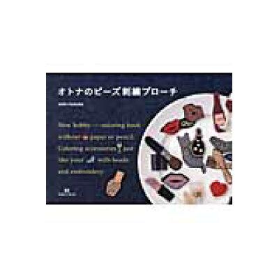 オトナのビ-ズ刺繍ブロ-チ   /マガジンランド/MON PARURE